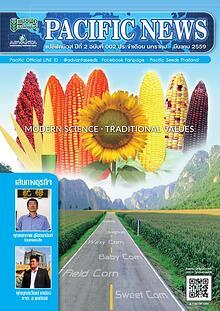 Pacific News Magazine