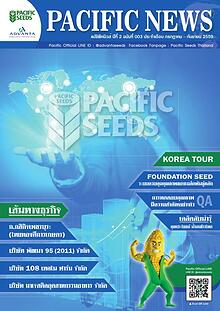 Pacific News Magazine