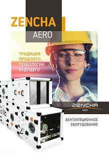 Zencha Aero каталог продукции 2018