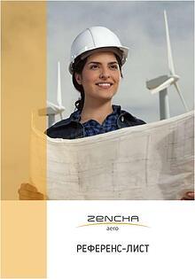 Zencha-Aero Референс-лист