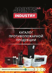 Каталог противопожарной продукции