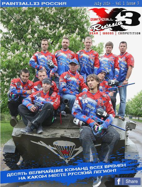 PaintballX3 Magazine Russian Edition, July 2014