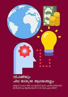 The Market and A Choice of Free Ideas(Malayalam Translation)