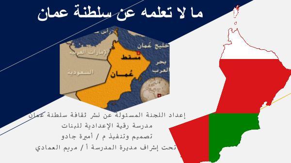 مالا تعلمه عن سلطنة عمان ما لا تعلمه عن سلطنة عمان