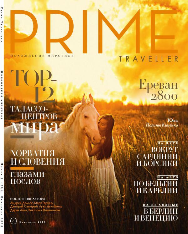 Prime Traveller Sept Prime Traveller