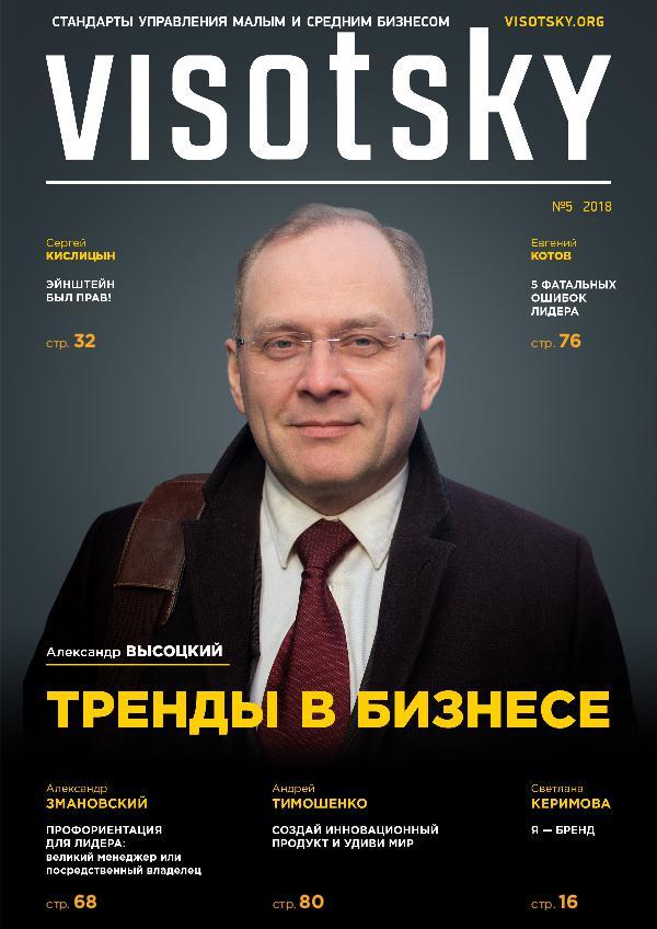 Visotsky magazine #5 Visotsky magazine #5