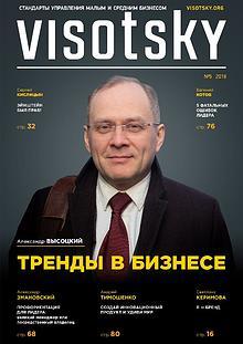Visotsky magazine #5