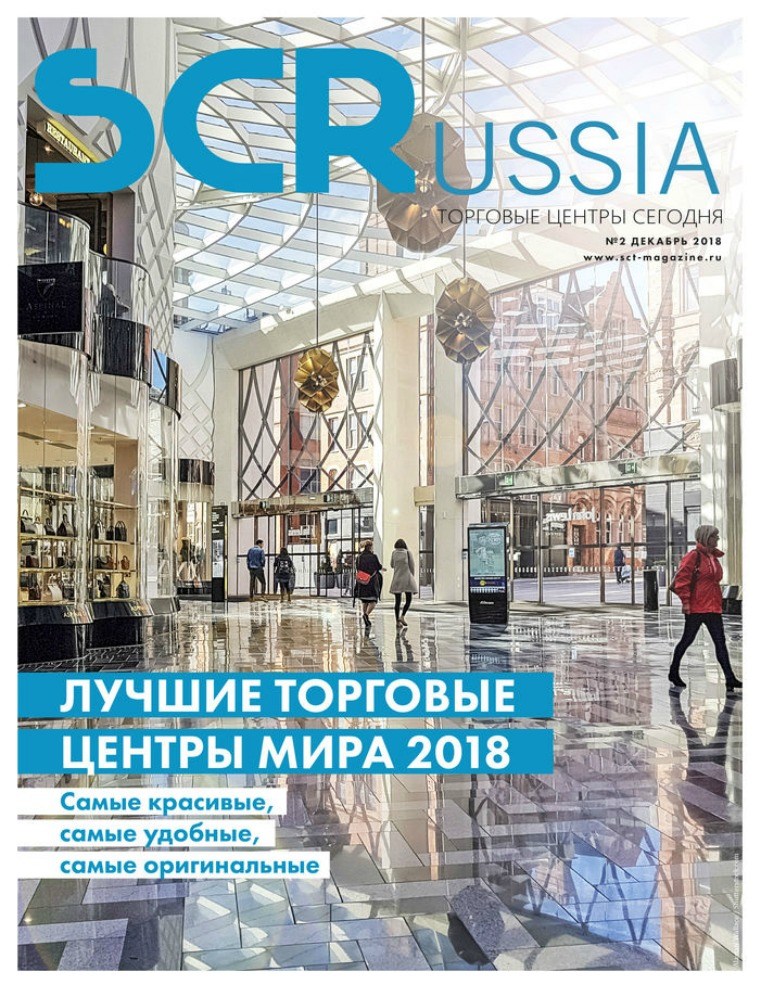 Shopping Centers Russia Декабрь 2018