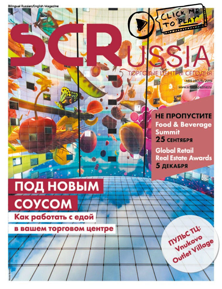 Shopping Centers Russia Июль 2019