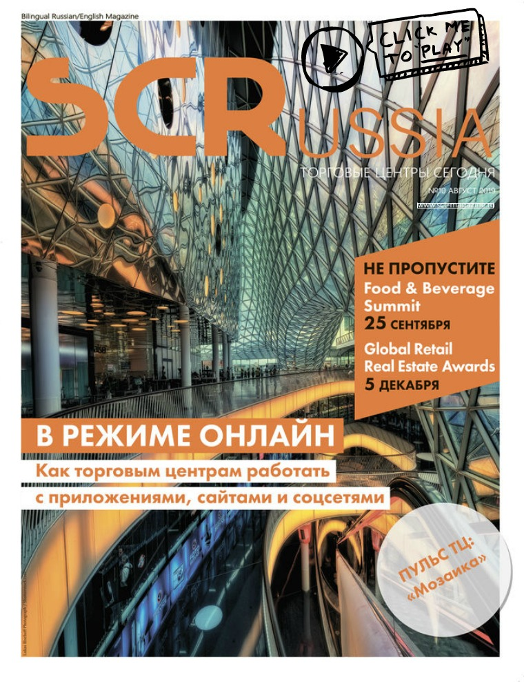 Shopping Centers Russia Август 2019