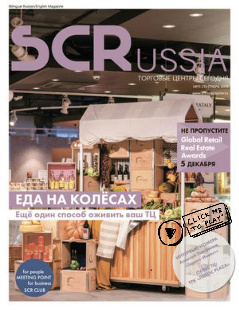 Shopping Centers Russia Сентябрь 2019