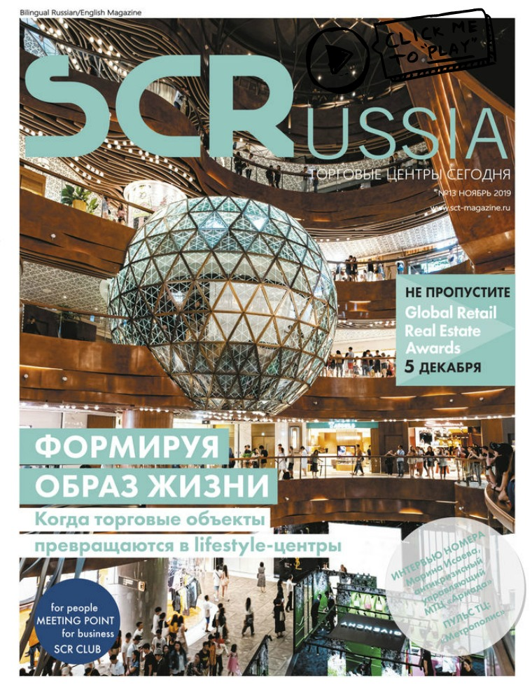 Shopping Centers Russia Ноябрь 2019
