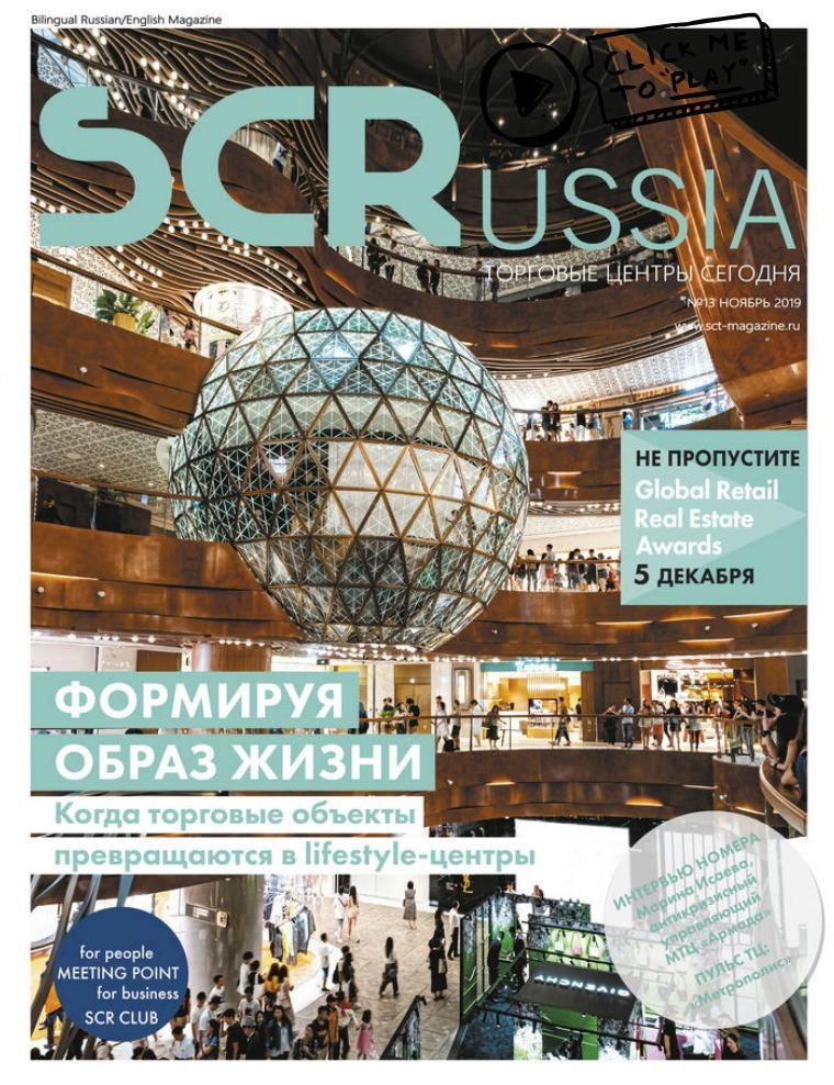 Shopping Centers Russia Ноябрь 2019