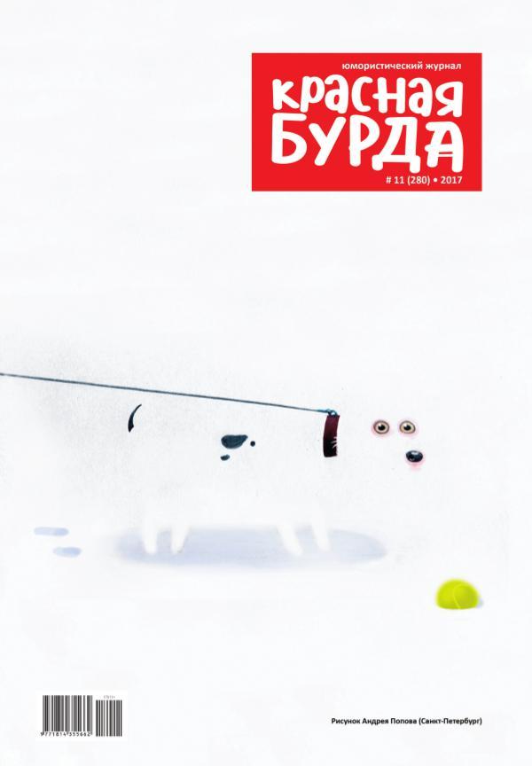 Мой первый журнал Redburda11_280