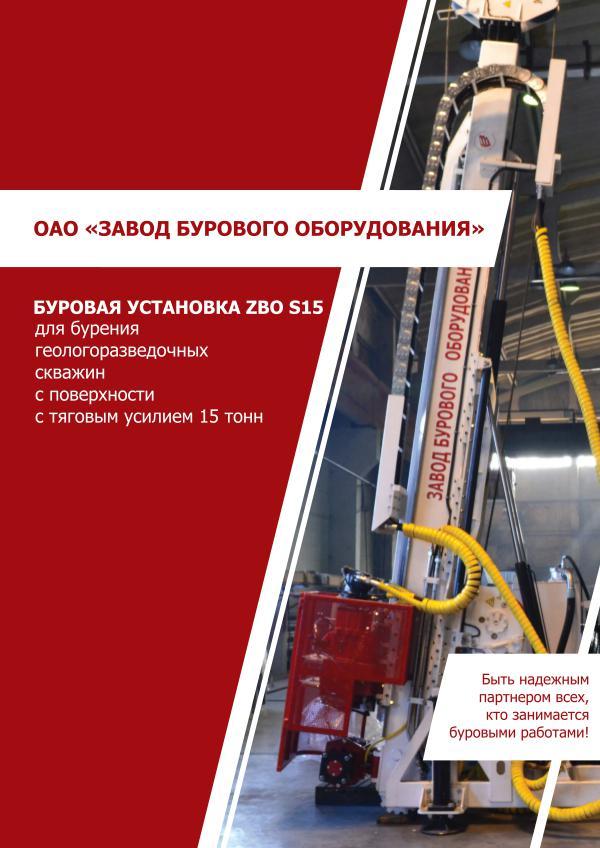 Буровая установка ZBO U7 E BUROVAYA USTANOVKA ZBO S15
