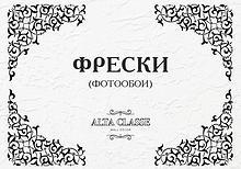 Фрески.uz - Фрески_Натяжные потолки_Фотообои