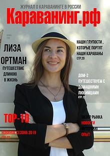 Журнал Караванинг, Выпуск 1, Ноябрь