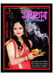 Asomiya Samahaar
