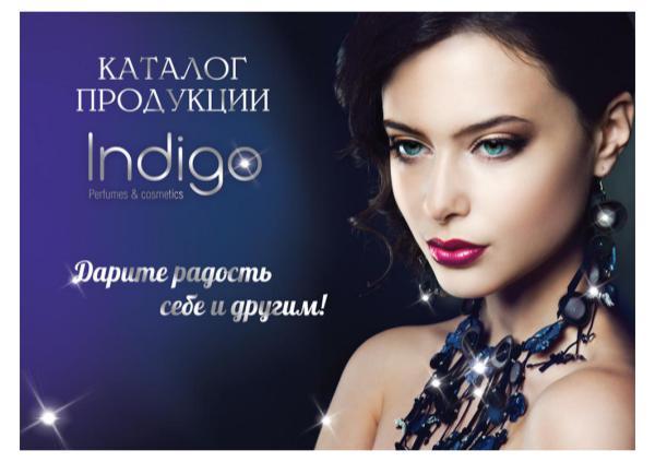 Каталог продукции Indigo Будь красивой с Indigo!