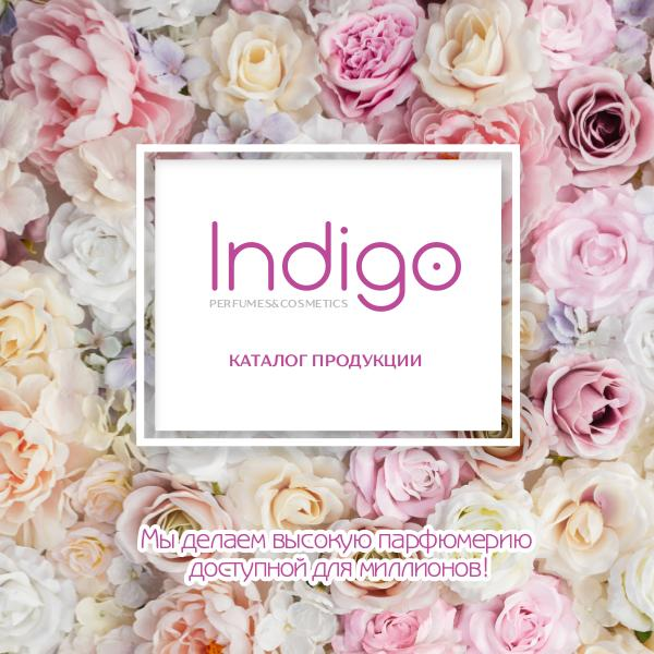 Каталог продукции Indigo Indigo парфюмерия и косметика
