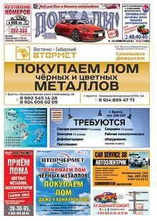 """Газета """"Поехали!"""" №45 08.11.2018"""