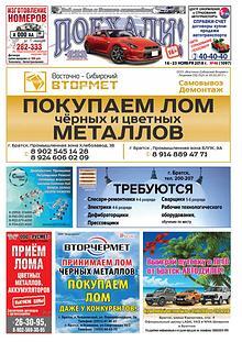 """Газета """"Поехали!"""" №46"""