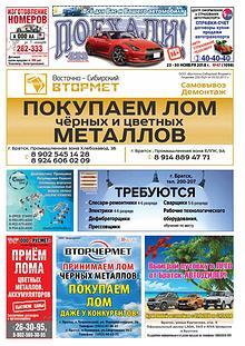 """Газета """"Поехали!"""" № 47"""