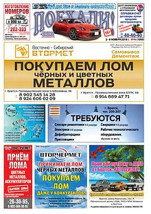 """Газета """"Братская Ярмарка N43"""" от 26 октября 2018 г."""