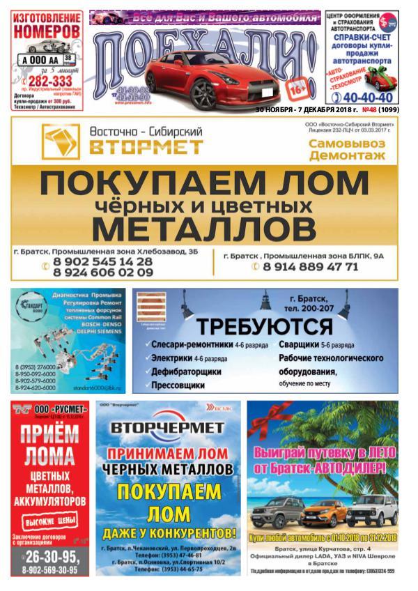 "Газета ""Поехали! N48"" от 30 ноября 2018 г."