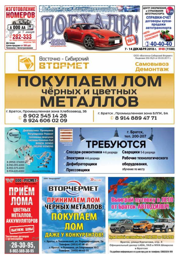 "Газета ""Братская Ярмарка N43"" от 26 октября 2018 г. Газета ""Поехали! N49"" от 7 декабря 2018 г."