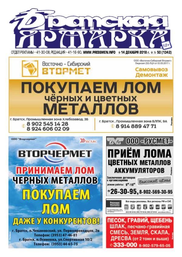 """Газета """"Братская Ярмарка N50"""" от 14 декабря 2018 г"""