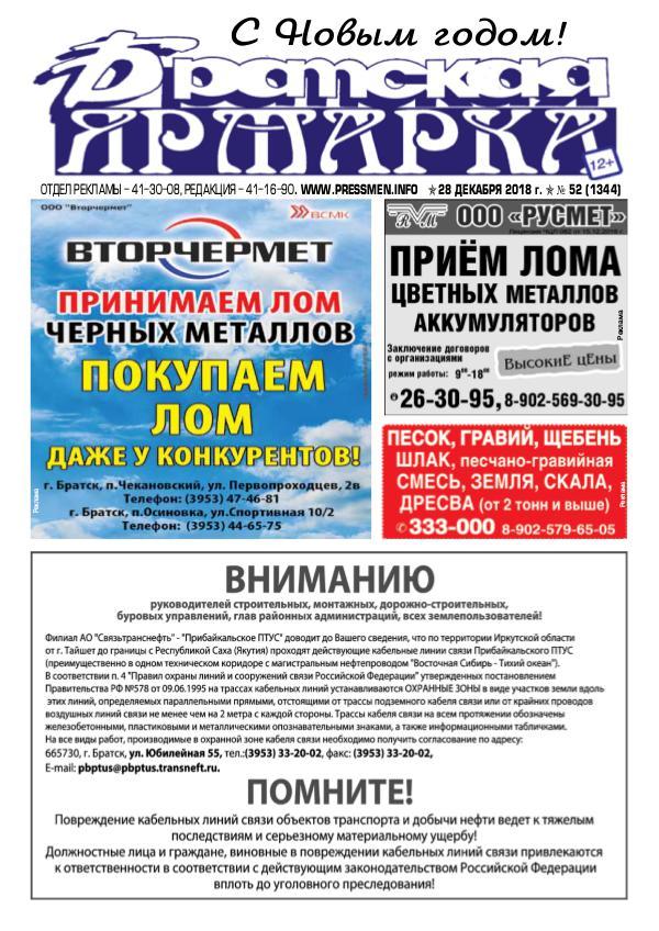 """Газета """"Братская Ярмарка N43"""" от 26 октября 2018 г. Газета """"Братская Ярмарка N52"""" от 28 декабря 2018 г"""