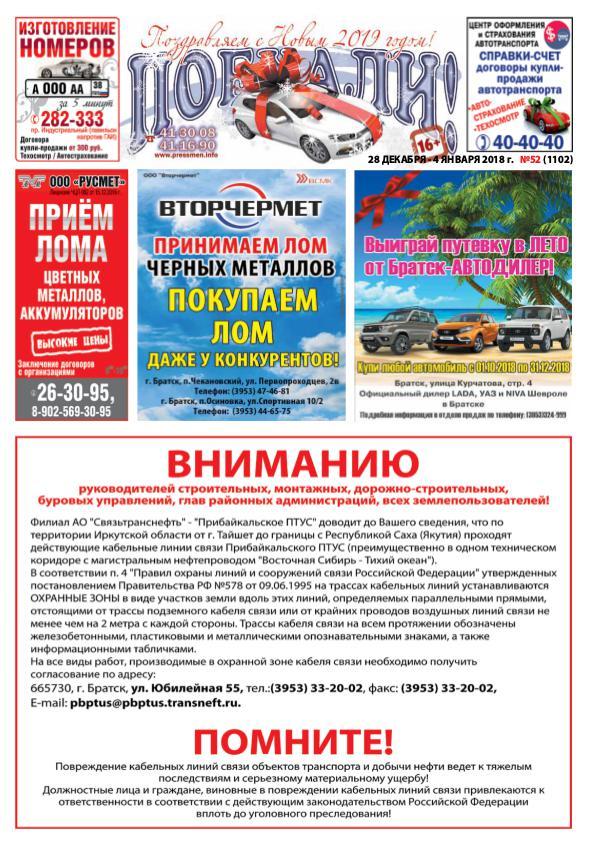 "Газета ""Братская Ярмарка N43"" от 26 октября 2018 г. Газета ""Поехали! N52"" от 28 декабря 2018 г."