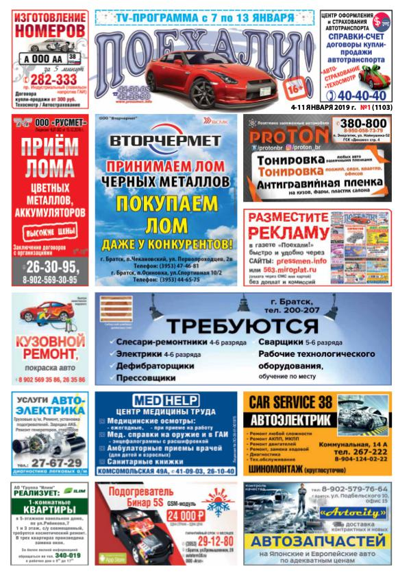 "Газета ""Братская Ярмарка N43"" от 26 октября 2018 г. Газета ""Поехали! N1"" от 4 января 2019 г."
