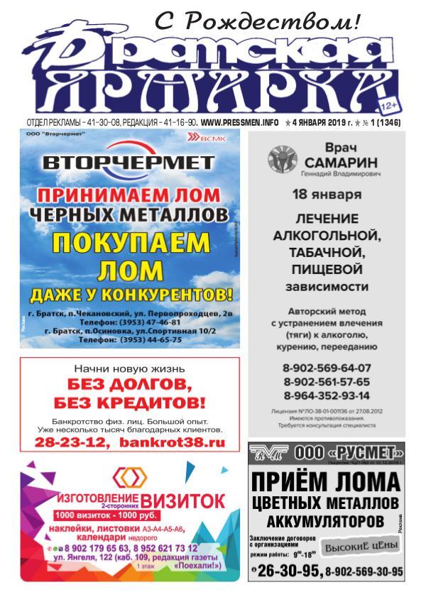 """Газета """"Братская Ярмарка N1"""" от 4 января 2019 г"""