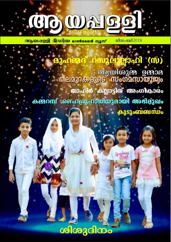 Ayappalli online magazine ആയപ്പള്ളി വാർത്ത Dec2018