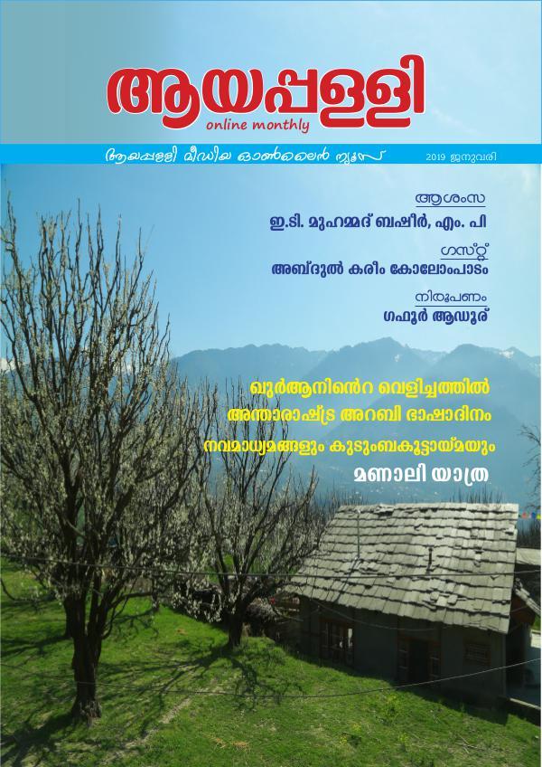 ayappally jan2019