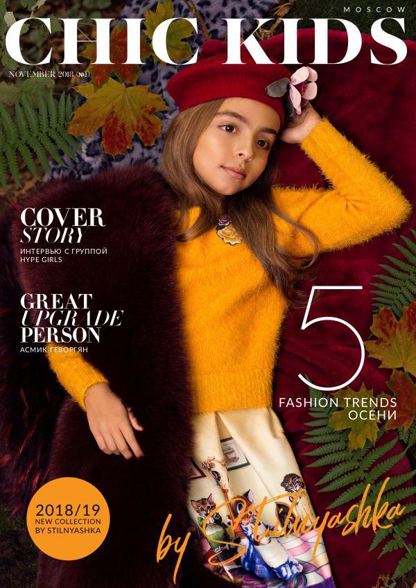 CHIC KIDS magazine by STILNYASHKA №1 №1