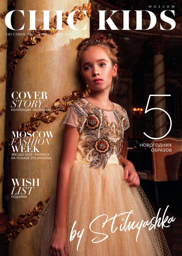 CHIC KIDS magazine by STILNYASHKA №1 №2