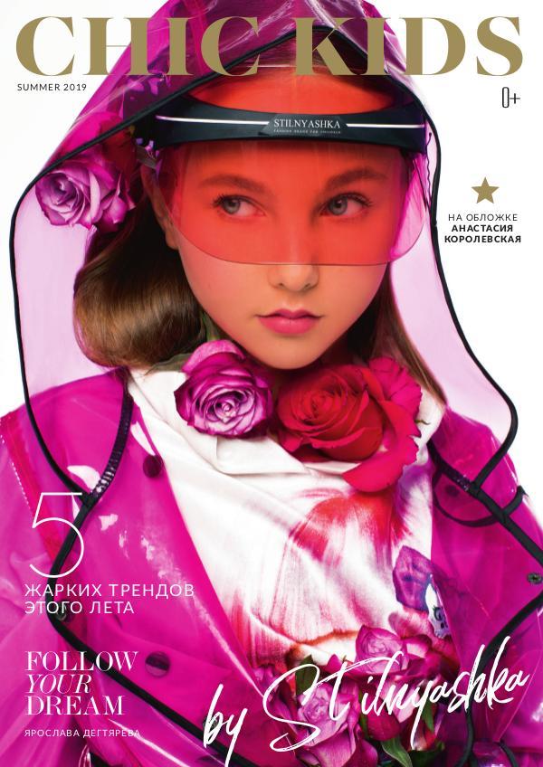 CHIC KIDS magazine by STILNYASHKA №1 #3