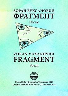 ФРАГМЕНТ FRAGMENT