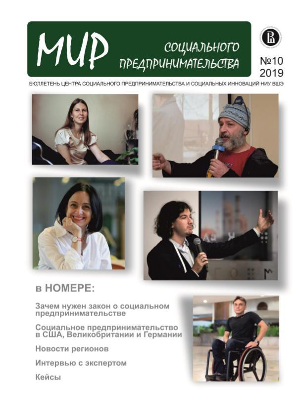 Бюллетень 10 2019