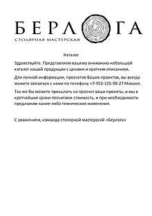 Каталог 2019. СМ Берлога