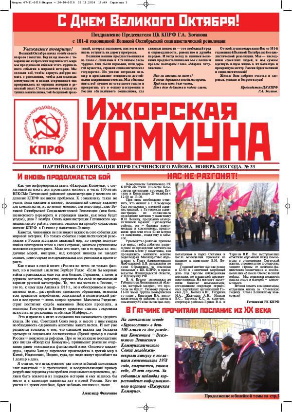 Мой первый журнал Ижорка_выпуск № 33