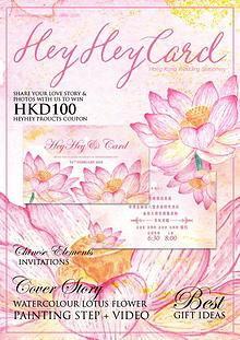HeyHeyCard wedding stationery