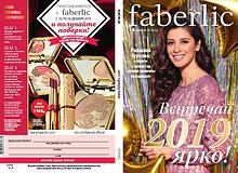 #18 каталог Faberlic 2018