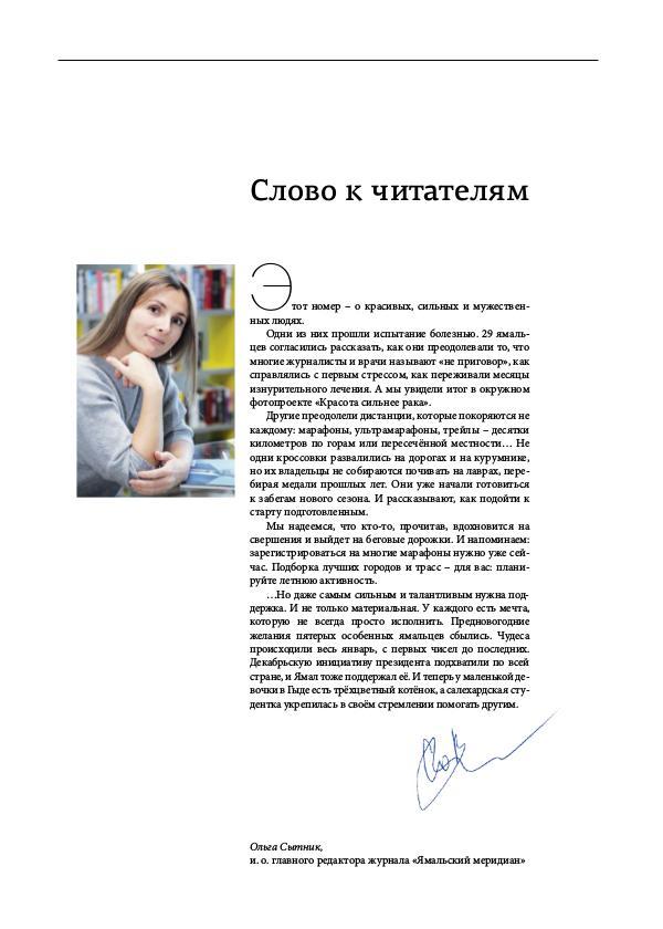 Ямальский меридиан, февраль YM-02-19