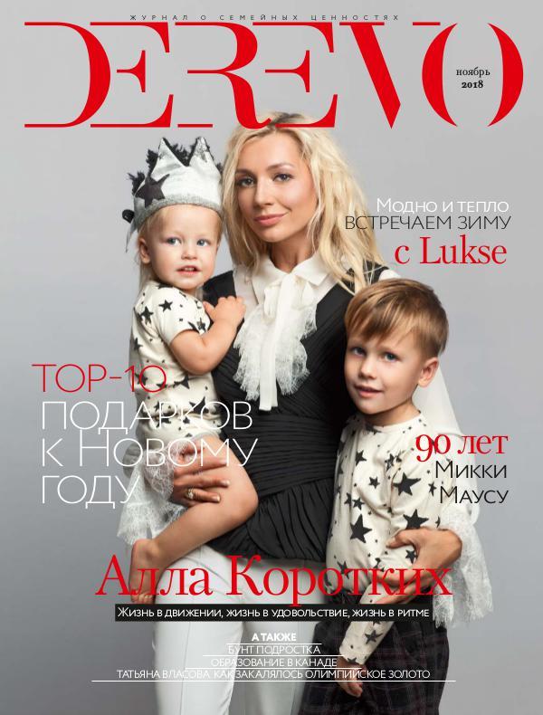 DEREVO журнал о семейных ценностях DEREVO ноябрь 2018