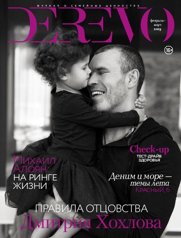 Derevo 1-2019