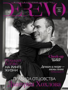 DEREVO журнал о семейных ценностях